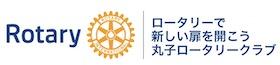 丸子ロータリークラブ|Rotary Club of Maruko
